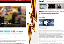 Как се манипулират новини?