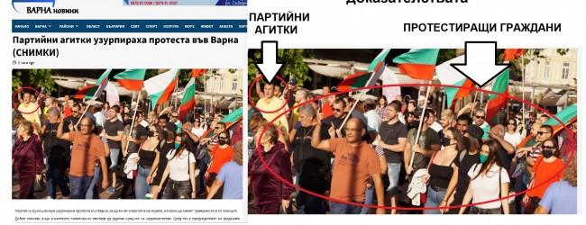 Варненските мисирки не виждат хилядите протестиращи, но им се привидяха партийни агитки