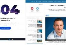 """Мистериозно """"изчезват"""" публикации в медиите относно подвизите на кмета Портних в Израел"""