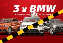 Kaufland ще раздаде 3-те BMW -та , ама друг път!