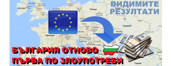 Видимите резултати: България за поредна година е първенец в Европа по злоупотреби с евросредства