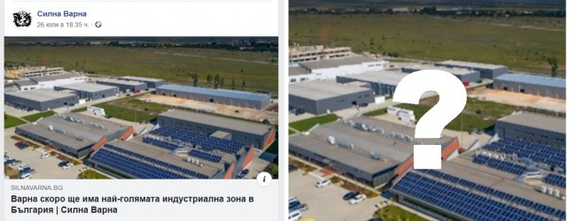 Варненските мисирки с гръмки статии за светлото далечно бъдеще на Индустриална зона Варна