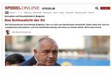 Шпигел: България – дъното на Европа