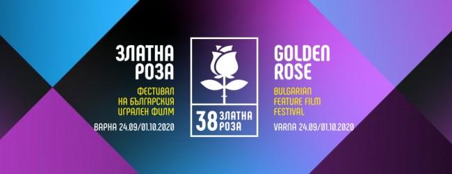 """Във Варна започва 38-то издание на фестивала на българския игрален филм """"Златна роза"""""""