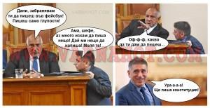 бойко-данаил