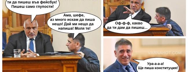 Как дойде идеята за нова конституция :)