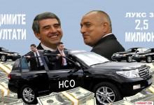 ВИДИМИТЕ РЕЗУЛТАТИ: Властта реши да даде 2,5 милиона народни пари за два луксозни автомобила