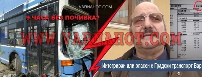 ГРАДСКИ АВТОБУС УБИ ПЕШЕХОДЕЦ ВЪВ ВАРНА!