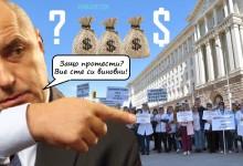 """Борисов към медицинските сестри:""""Защо протестирате? Разпределянето на средствата си зависи от вас?!?"""""""
