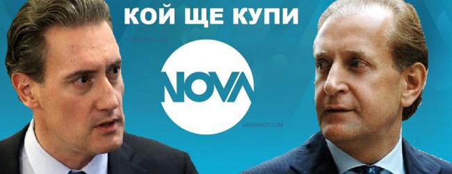 Кой ще купи НОВА – Кирил Домусчиев или Спас Русев?