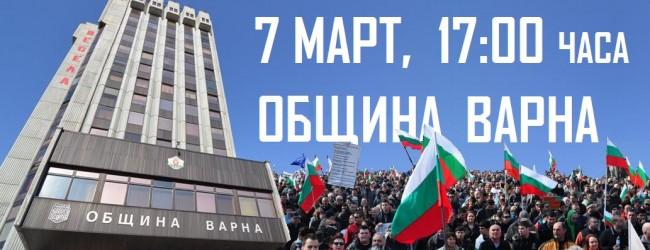 Варна се надига отново срещу високите сметки за ток!