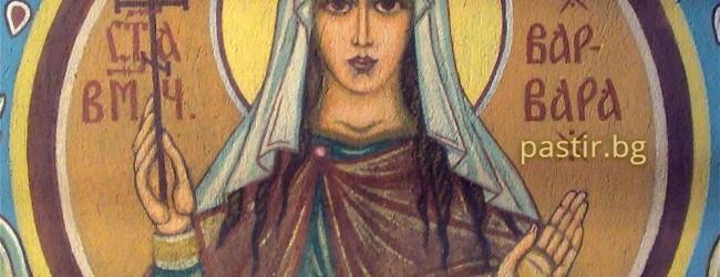 Днес почитаме Света Варвара