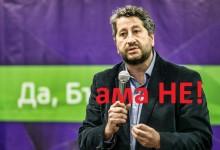 """Политически свалки: """"Да, България"""" каза НЕ!"""