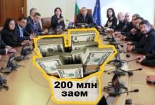 Харчове като за последно: Правителството на ГЕРБ в оставка взе още един заем от 200 млн. евро ! Браво !
