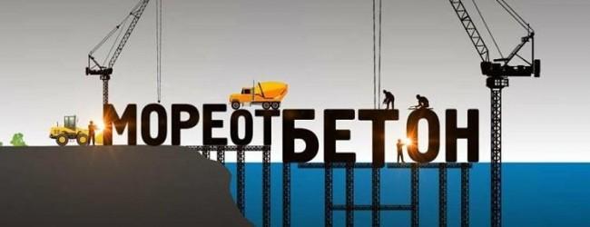 """""""Бетономорие"""": Депутатите работят против живота, достойнството и правата на личността"""