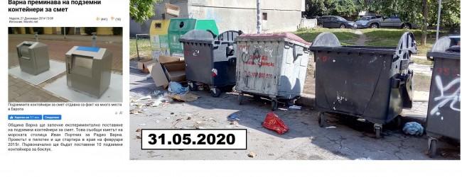 """Обещано и неизпълнено от Портних: """"До края на февруари 2015 г ще сложим подземни контейнери за боклук във Варна"""