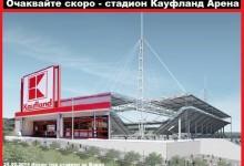 Ще строят Кауфланд на земята до Стадион Варна