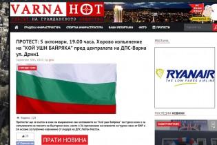 """Тази вечер от 19.00ч. ще се пее """"КОЙ УШИ БАЙРЯКА"""" пред офиса на ДПС-Варна"""