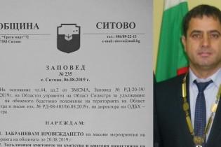 Кметът на община Ситово забранява организирането на протести!?!