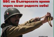 Спете спокойно! Българската армия ни пази!