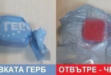 Загадка от ГЕРБ: Отвън – синьо, отвътре – червено. Що е то? (СНИМКИ)