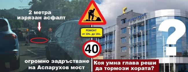 Общинско безхаберие доведе тази вечер до тричасово адско задръстване на Аспарухов мост и улица Девня