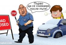 За ГЕРБ, за Бойко Борисов и за страхуването със снега