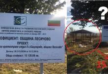 """Видимите резултати: Дървена беседка за 15 000 лева или как се """"усвояват"""" парите от Европа"""