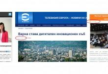 Що е то дигитален хъб и има ли той почва във Варна?