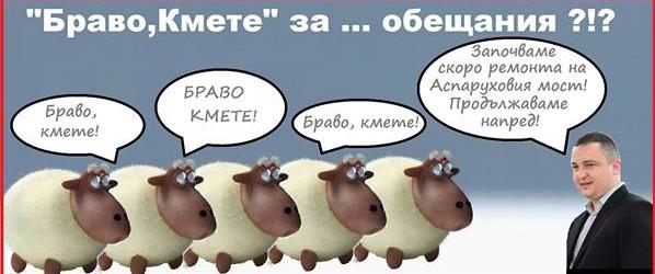 """Ремонт на Аспарухов мост или """"Браво Кмете"""" за…обещания?!?"""