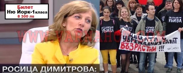 Зам.министър пътува 1 класа до Ню Йорк за 16 000лв, докато у нас майки на деца с увреждания протестират