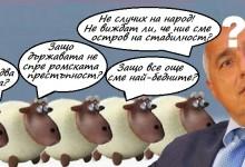Неадекватната реалност на Борисов: България при управлението на ГЕРБ е държавата на сбъднатите мечти