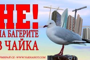 """Утре 29 юли от 8:30 ч. пред Община Варна ще има протест под надслов """"Не на багерите в Чайка"""""""