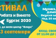 Фестивал на рибата и виното започва на 11 септември в Бургас