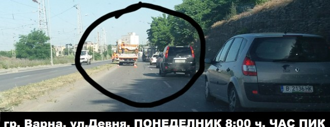 Алооо, Община Варна, има ли пилот в самолета?