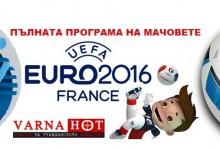 Тази вечер започва ЕВРО 2016 ( ПЪЛНАТА ПРОГРАМА НА МАЧОВЕТЕ )