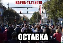 """С викове """"Оставка"""" Варна отново се надигна! Националните медии не отразяват протеста!"""