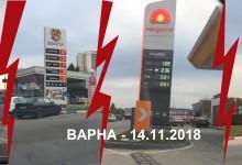 Цените на горивата във Варна днес – 14.11.2018