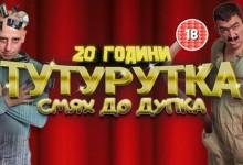 """Варненските шоумени от Тутурутка ще разбият Бургас с юбилейното си шоу """"20 години Смях до дупка"""""""