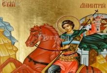 Димитровден – български традиции и обичаи