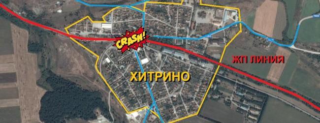 Четирима загинали и над 25 души ранени при взрив на дерайлирал влак с цистерни в село Хитрино, Шуменско (ОБНОВЕНА)