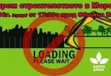 Варненци на протест: ДА СПРЕМ СТРОИТЕЛСТВОТО В МОРСКАТА!