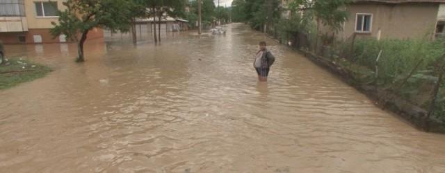 Суша или наводнение – изберете сами