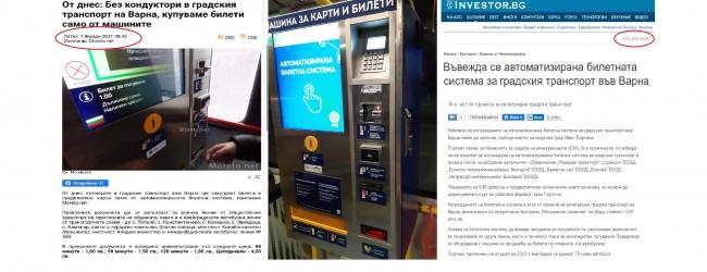 След 6 -годишни мъки Автоматизираната билетна система на Градския транспорт във Варна заработи! ДА,ама НЕ!