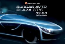 Мол Бургас Плаза е домакин на четвъртото издание на автоизложението BURGAS AUTO PLAZA 2016