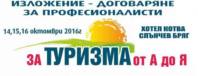 """Есенно изложение-договаряне """"За Туризма от А до Я"""" ще се проведе на 14-16.10.2016 год. в Слънчев бряг"""