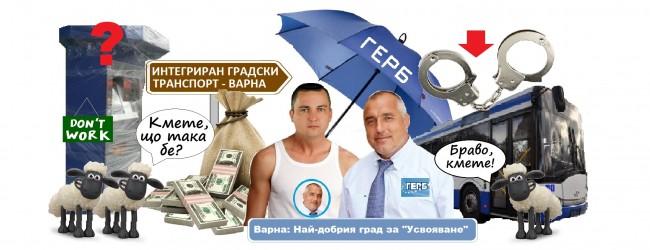 Европейската служба за борба с измамите (ОЛАФ) започва проверка на Интегрирания градски транспорт