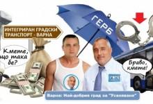 """Проектът """"Интегриран градски транспорт Варна"""" би всички рекорди по злоупотреби!!!"""