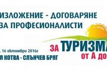 """В петък ще бъде открито традиционното Изложение – договаряне за професионалисти """"За туризма от А до Я"""""""