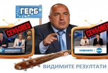Васил Иванов е разследвал депутат от ГЕРБ за корупционни сделки и затова му е наложена цензура